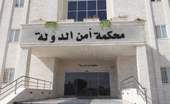 مطلوبون لمحكمة امن الدولة (أسماء)
