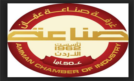 صادرات غرفة صناعة عمان تزيد 9 % خلال ثمانية أشهر