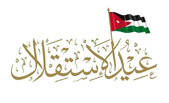 الأردن في يوم الاستقلال مسيرة من العطاء في ظل القيادة الهاشمية .. بالفيديو