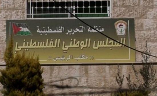 المجلس الوطني الفلسطيني يطالب بتعليق عضوية إسرائيل في الأمم المتحدة
