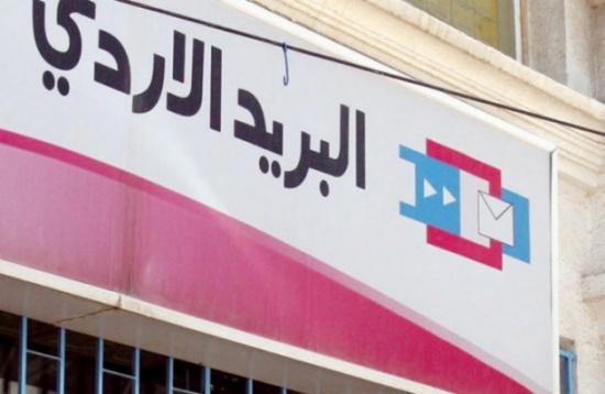البريد الأردني يستأنف عمله في مبنى الإدارة العامة الأحد