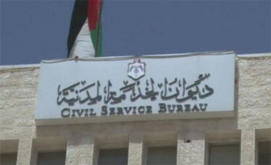 اعلان هام صادر عن ديوان الخدمة المدنية (التفاصيل)