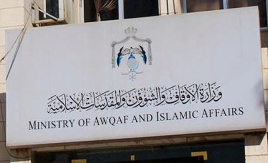 الأوقاف تنظم حوارية بعنوان المسلمون ومفهوم الدولة الحديثة
