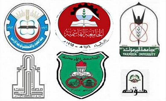 رفع الطاقة الاستيعابية لبعض الجامعات الأردنية