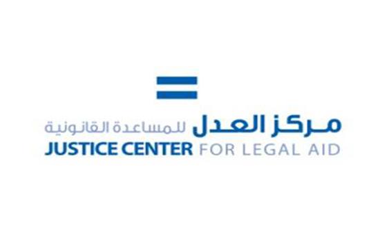 مركز العدل للمساعدة القانونية يطلق حملة العمل اللائق