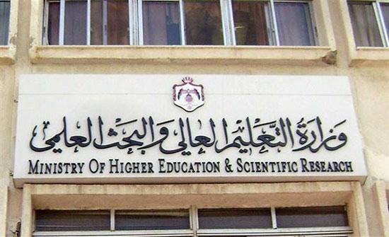 التعليم العالي : قرارات فيما يتعلق بالتدريس والامتحانات في الفصل الصيفي