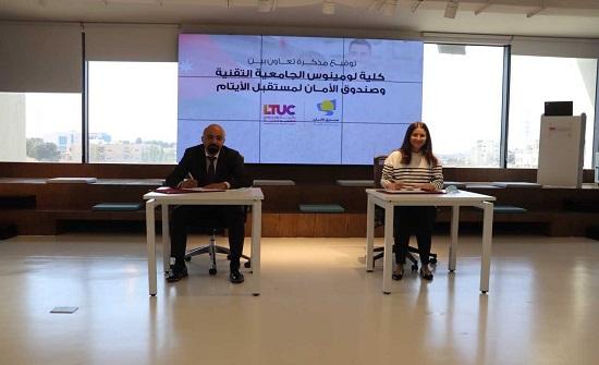اتفاقية بين صندوق الأمان لمستقبل الأيتام وكلية لومينوس الجامعية