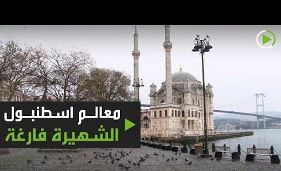 معالم اسطنبول الشهيرة في زمن الكورونا..فيديو