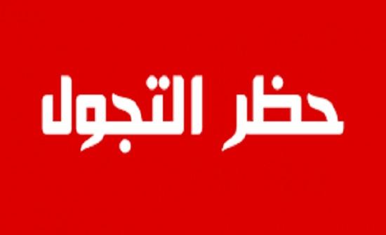 حظر تجول شامل يومي الجمعة والسبت