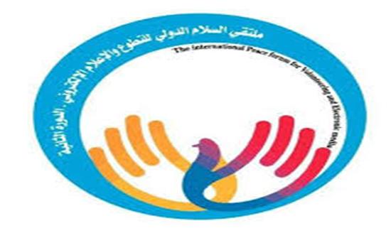 مشاركة أردنيّة في ملتقى السلام الدولي للتطوع