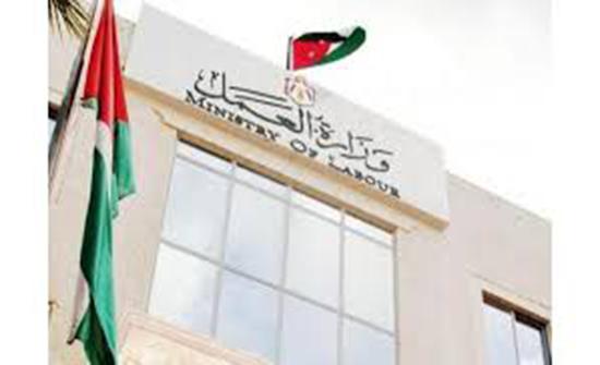 وزارة العمل تعلق دوام موظفيها في مقرها الرئيسي الثلاثاء