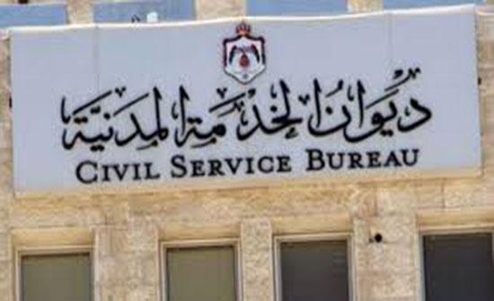 بالاسماء : مطلوبون لاستكمال اجراءات التعيين في مؤسسات حكومية - تفاصيل
