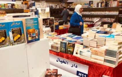 معرض عمان الدولي للكتاب 2021.. ينطلق تحت الرعاية الملكية السامية في 23 أيلول