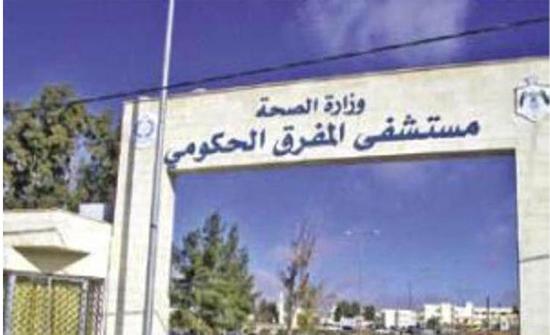 إطلاق المؤتمر الطبي الدولي الاول لمستشفى المفرق الحكومي