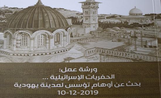 إصدار كتيب حول الحفريات الاسرائيلية في القدس