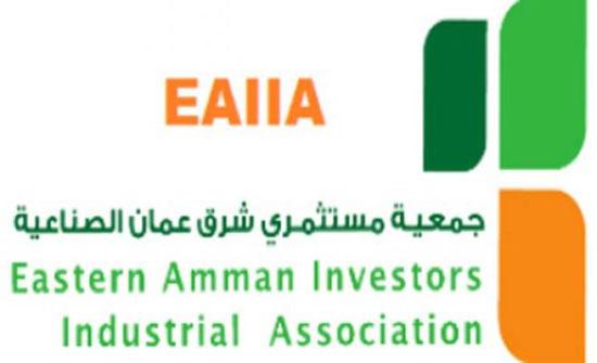 شرق عمان الصناعية تؤكد ضرورة ضبط الاستيراد وتشجيع الصناعة الاردنية