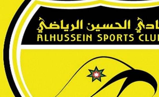 فريق الحسين اربد يبدأ رحلة التعاقد مع لاعبين جدد
