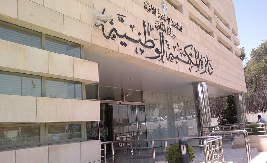 المكتبة الوطنية تؤرشف الجريدة الرسمية منذ عام 1923 وحتى اليوم