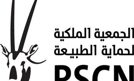 برنامج تدريبي لرفع قدرات الجمعيات المجاورة لمحمية برقع