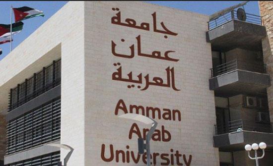 رفع الطاقة الاستيعابية لعدد من التخصصات في عمان العربية
