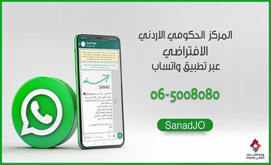 """إطلاق مركز حكومي افتراضي عبر تطبيق """"واتساب"""""""
