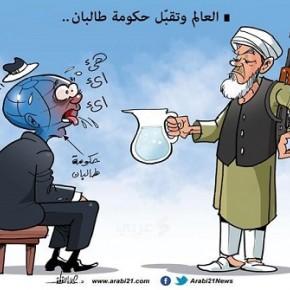 العالم وتقبل حكومة طالبان