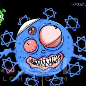إسرائيل هي أخطر فيروس