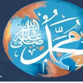 """"""" محمد """" صلى الله عليه وسلم"""