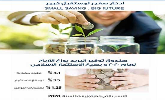 صندوق توفير البريد يوزع أرباح العام 2020 بصيغ الاستثمار الإسلامي