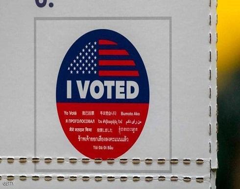 """""""ليس عادلا"""".. نظام انتخاب الرئيس الأميركي يثير الجدل"""
