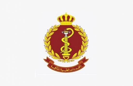 الخدمات الطبية الملكية تلبي نداء الوطن لمواجهة فيروس كورونا