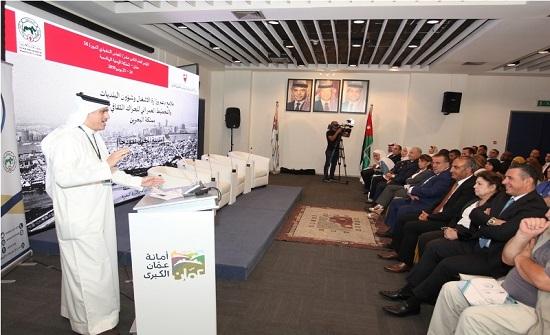 اختتام اعمال مؤتمر منظمة المدن العربية