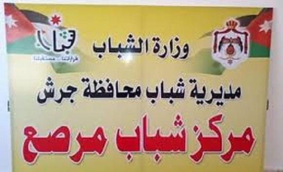 مركز شباب جرش ينظم ورشا تثقيفية في بلدة مرصع