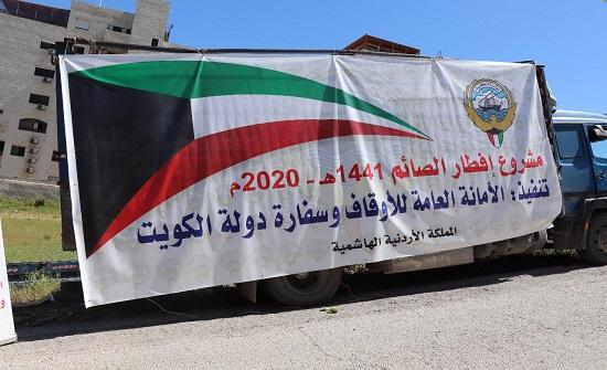 الاوقاف الكويتية تنفذ مشروع افطار الصائم في الاردن