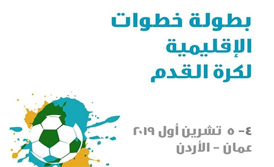 مؤسسة خطوات تنظم البطولة الإقليمية الأولى لكرة القدم للاطفال