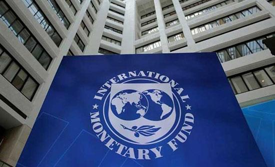 صندوق النقد : نمو الناتج المحلي الأردني سالب 5 بالمئة للعام الحالي