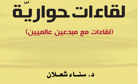 """صدور كتاب جديد للدكتورة سناء الشعلان بعنوان """" لقاءات حوارية """""""