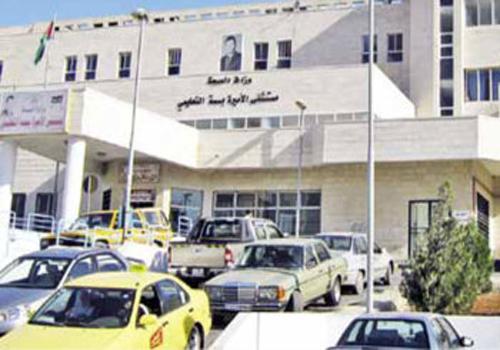 انباء عن اصابة طبيب بكورونا في مستشفى الاميرة بسمة