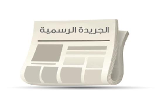 صدور قانون الإدارة المحلية في الجريدة الرسمية