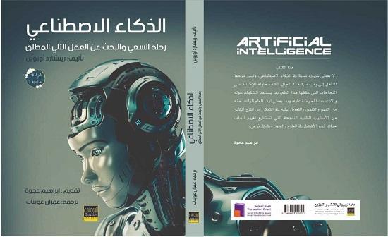 الذكاء الاصطناعي كتاب جديد يجسد رحلة البحث عن العقل الآلي المطلق