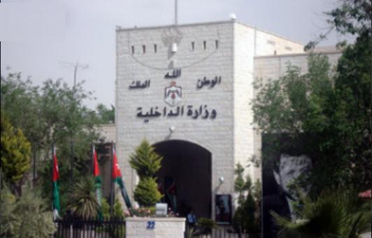 الداخلية :  ترخيص النوادي الليلية من اختصاص وزير السياحة .. كم عددها في عمان ؟