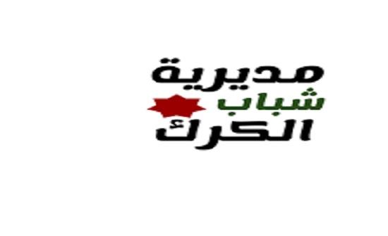 شباب الكرك تناقش خطة عمل معسكرات الحسين