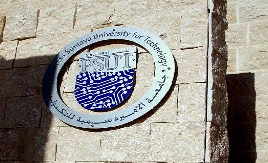 جامعة الأميرة سمية تعرض انجازاتها