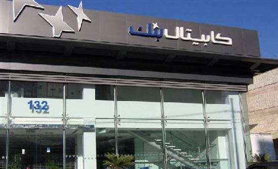 كابيتال بنك يوزع 24 مليون دينار كأرباح نقدية على المساهمين