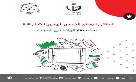 الشباب تطلق الملتقى الوطني الخامس للرياديين الشباب 2021