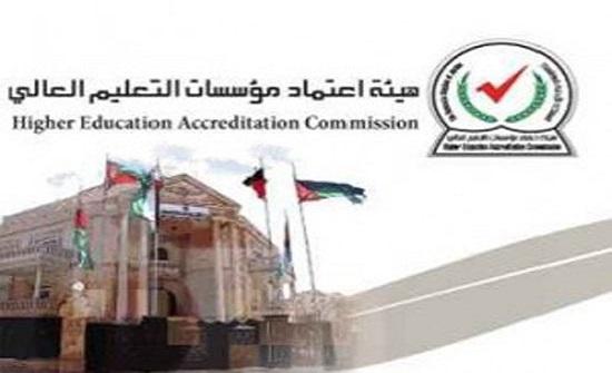 قرارات مجلس هيئة اعتماد مؤسسات التعليم العالي