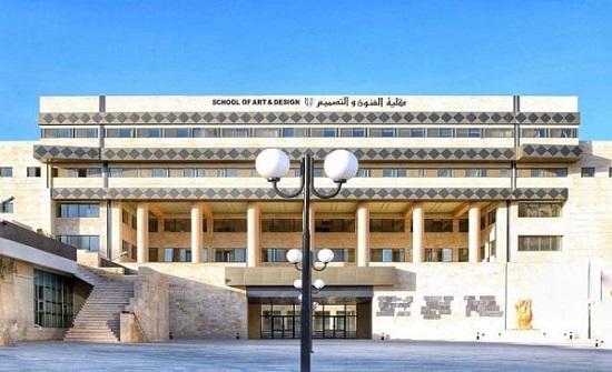 """اختتام أعمال المؤتمر الدولي""""الفنون والجائحة واقع و تحولات"""" في الأردنية"""