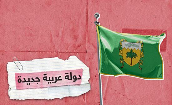 """بالفيديو : إعلان قيام """"دولة"""" عربية جديدة.. تعرف عليها"""