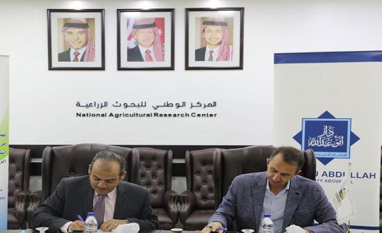 مذكرة تفاهم بين البحوث الزراعية وجمعية دار أبو عبد الله للعمل الخيري