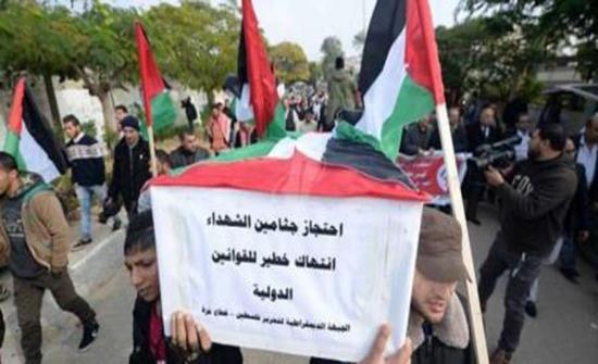 منظمة حقوقية فلسطينية تدعو لتسليم جثامين الشهداء لذويهم